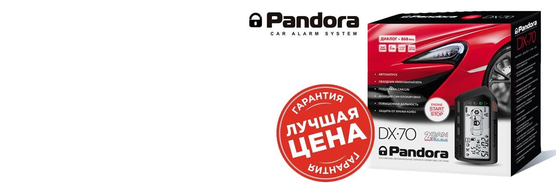 Автосигнализации Pandora